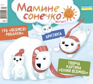 01-2019-MC_2-5-obkladynka-1
