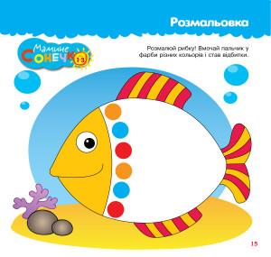 Розмалюй рибку! Вмочай пальчик у фарби різних кольорів і став відбитки.