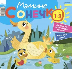 Sonechko#04_2019_obkl.indd